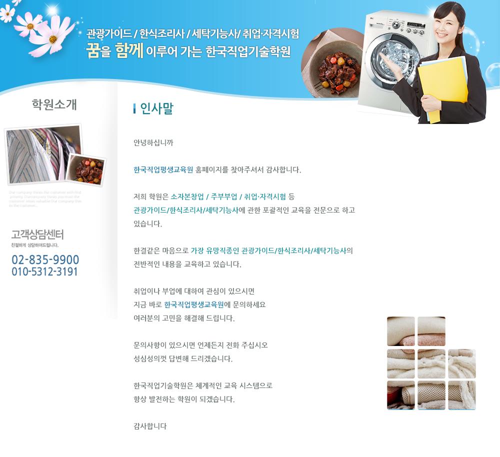 한국직업평생교육원 회사소개